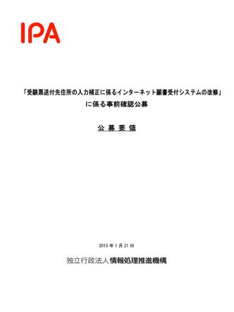 Adobe PDF形式 (554KB) - IPA 独立行政法人 情報処理推進機構