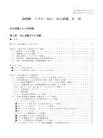 目次 - 日本科学技術連盟