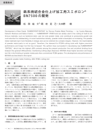 鉄系焼結合金仕上げ加工用スミボロン®BN7500 の開発