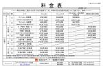 料金表 - 耐震基準適合証明書