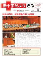 赤十字だよりvol.28 - 日本赤十字社 岐阜県支部ホームページ