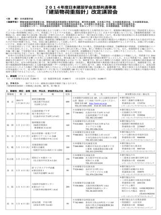 2014年度日本建築学会支部共通事業「建築物荷重指針」改定講習会