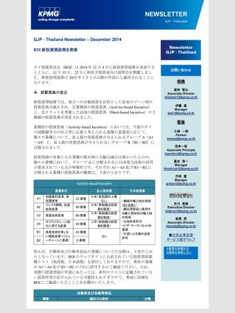 BOI 新投資奨励策を発表