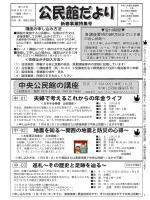 「公民館だより」新春事業特集号(Vol.154)