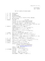 第35回 福井県小学生卓球大会要項