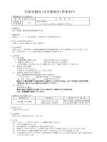 事務補佐員/横須賀基地業務隊 会計科(神奈川県横須賀市)