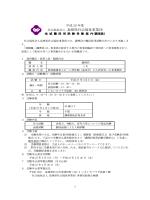 社会福祉法人 島根県社会福祉事業団