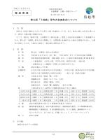 報 道 発 表 第七回「十湖賞」俳句大会表彰式について