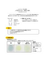 パラファイン PHC-50