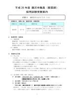 平成 26 年度 藤沢市職員(獣医師) 採用試験受験案内