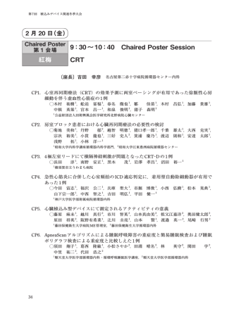9:30∼10:40 Chaired Poster Session 紅梅 CRT