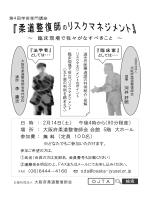 (案内)PDF - 大阪府柔道整復師会