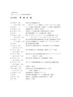 事 業 計 画 - 全日本リトル野球協会リトルシニア委員会
