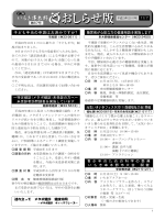 "Page 1 Page 2 Page 3 児童虐待防止推進月間について ""守るのは"