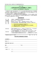 平成27年度人事制度研究会・登録会員募集中!