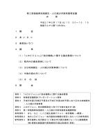 第2回福島県地域創生・人口減少対策有識者会議 次 第 1 開 会 2 あ い