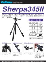シェルパ345II 新製品NEWS