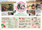 観光農園・農家レストラン情報(PDF:824KB)