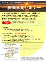 PowerPoint プレゼンテーション - NPO法人 山口栄養サポートネットワーク