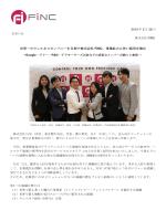 20150210_お知らせ事業拡大_FiNC.docx .docx