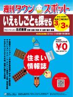 週刊 - 求人情報 Webタウンスポット