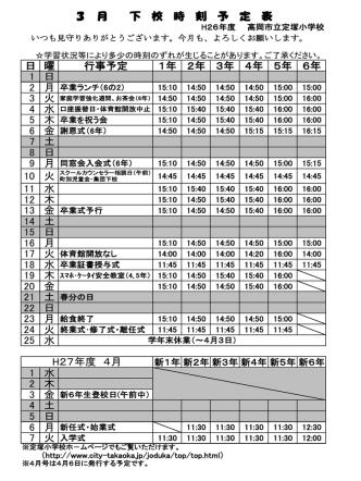 3月下校時刻表