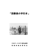 「団委員の手引き」 - 日本ボーイスカウト愛知連盟 尾張東地区