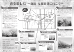 特集・トピックス(PDF形式:2975KB)