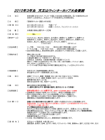 ダウンロード - 高槻WINS FC