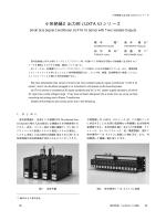 小形絶縁2出力形 JUXTA VJシリーズ(PDF: 53KB / 4ページ)