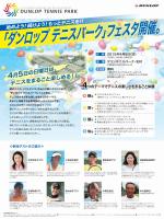 1周年記念「ダンロップ テニスパーク」フェスタ開催