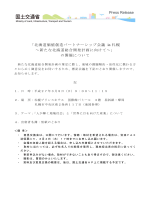 「北海道価値創造パートナーシップ会議 in 札幌 ~新たな