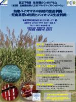 熱帯バイオマスの持続的生産利用 -荒廃草原の利用とバイオマス生産;pdf