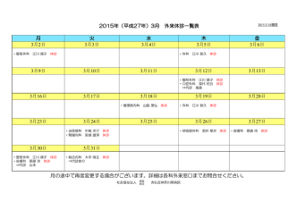 2015年(平成27年)3月 外来休診一覧表 3月20日 3月18日 3月25日 3