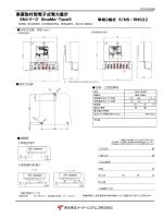 表面取付型電子式電力量計 SNシリーズ SmaMe;pdf