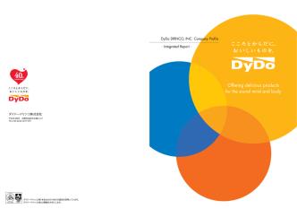 2015年版 - ダイドードリンコ