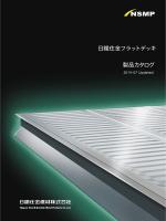 Untitled - NSMP 日鐵住金デッキプレート設計支援システム