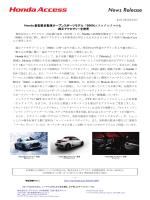 純正アクセサリーを発売(15.03.30)※PDF(1.0MB)
