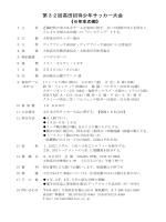 第32回高田招待少年サッカー大会