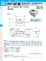 RF-W型カタログ図面