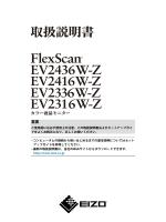 FlexScan EV2316W-Z/EV2336W-Z/EV2416W-Z/EV2436W-Z