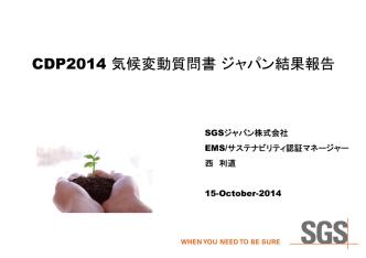 CDP2014 気候変動質問書ジャパン結果報告