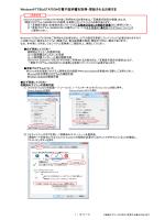 Windows ® 7用事前設定手順書