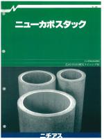 ニューカポスタックカタログ(写)(PDF:3153KB)
