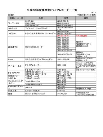 (標準型ドライブレコーダー) (PDF 55kb)