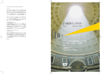 EY総研インサイト Vol.2 Autumn 2014 - EY総合研究所