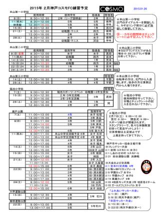 2015年 1月神戸コスモFC練習予定