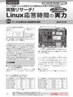 Linux応答時間の実力