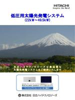 低圧パンフレット(PDF形式、819kバイト)