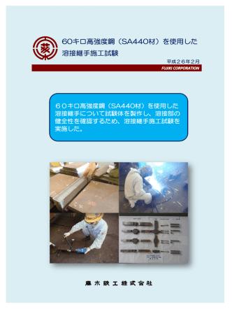 60キロ高強度鋼(SA440材)を使用した 溶接継手施工試験
